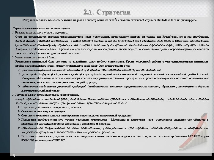 - Сохранение занимаемого положения на рынке судостроения является основополагающей стратегией ОАО «Окская судоверфь» .