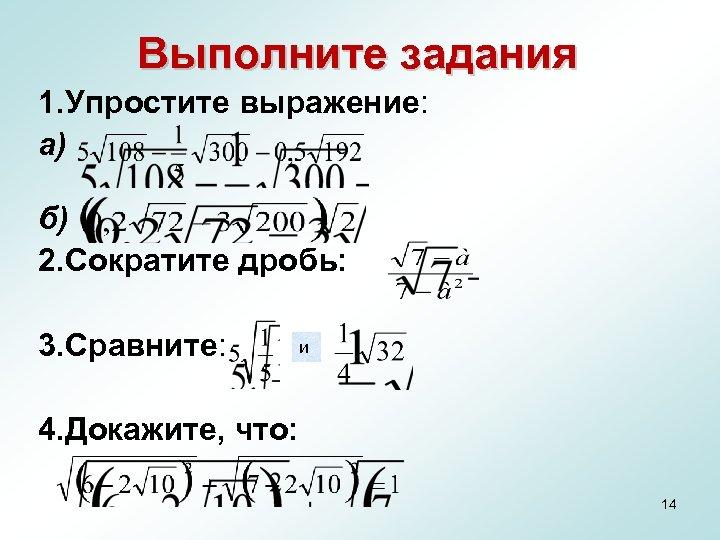 Выполните задания 1. Упростите выражение: a) б) 2. Сократите дробь: 3. Сравните: и 4.