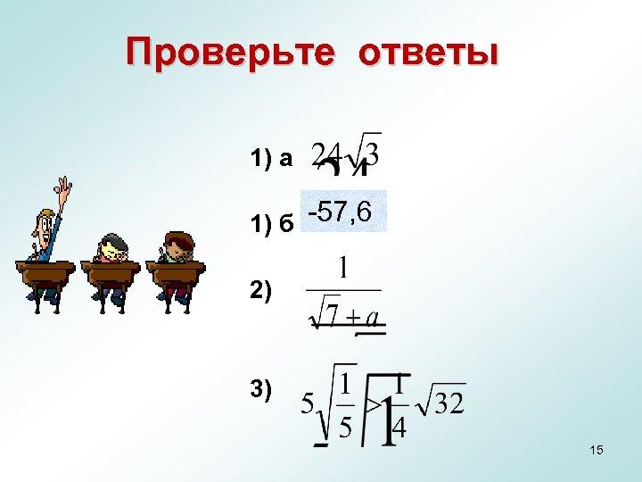 Проверьте ответы 1) а 1) б -57, 6 2) 3) 15