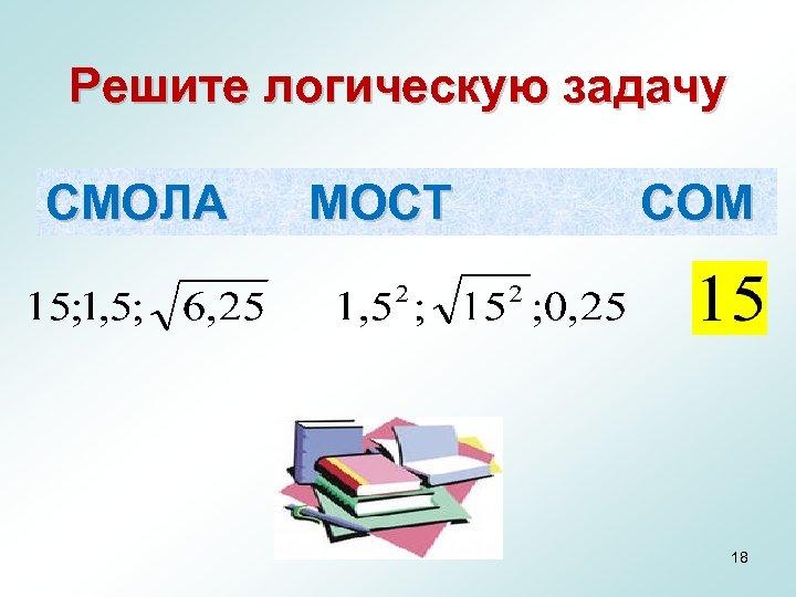 Решите логическую задачу СМОЛА МОСТ СОМ 18