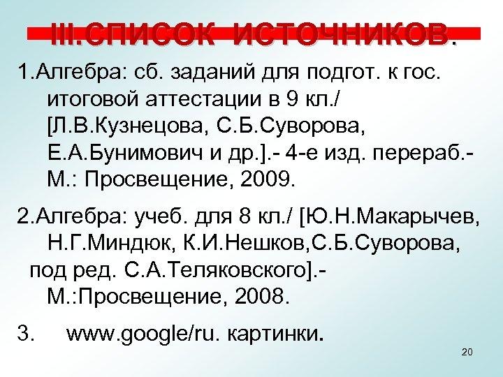 III. СПИСОК ИСТОЧНИКОВ. 1. Алгебра: сб. заданий для подгот. к гос. итоговой аттестации в