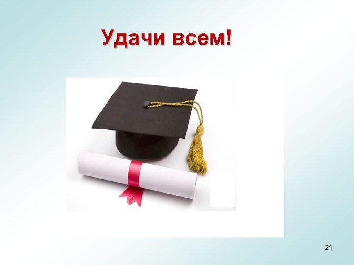 Удачи всем! 21