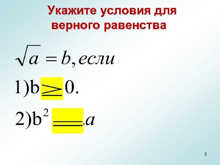 Укажите условия для верного равенства 3