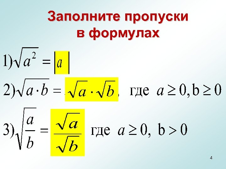 Заполните пропуски в формулах 4