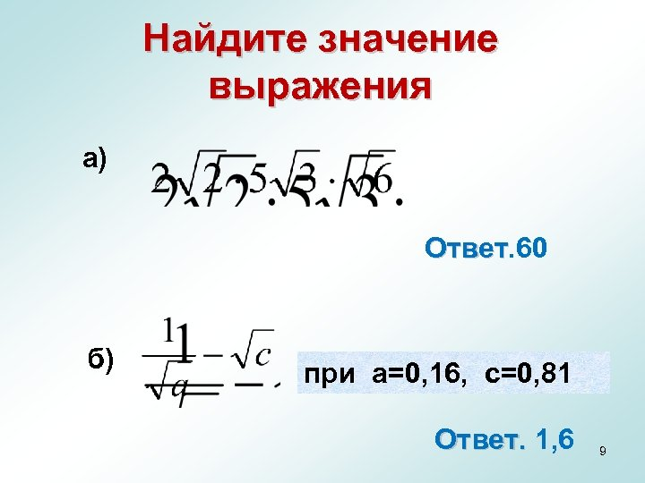 Найдите значение выражения а) Ответ. 60 Ответ б) при a=0, 16, с=0, 81 Ответ.
