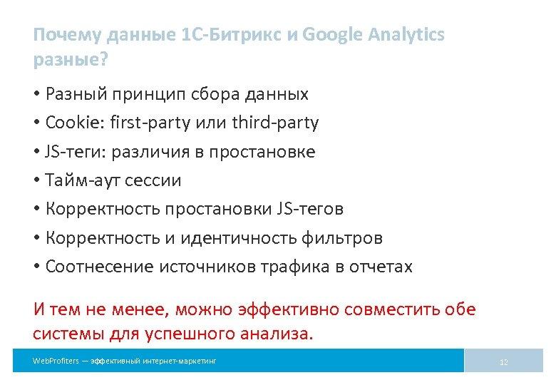 Почему данные 1 С-Битрикс и Google Analytics разные? • Разный принцип сбора данных •