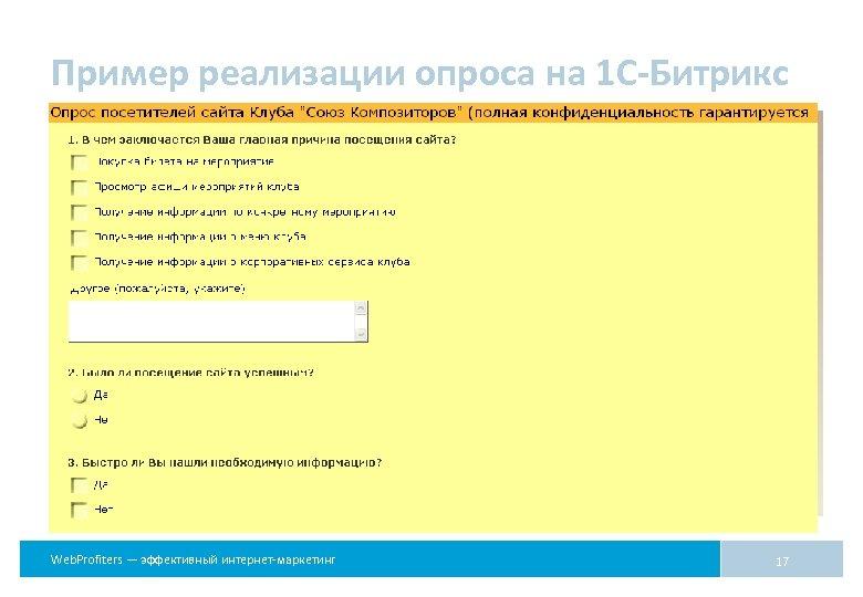 Пример реализации опроса на 1 С-Битрикс Web. Profiters — эффективный интернет-маркетинг 17