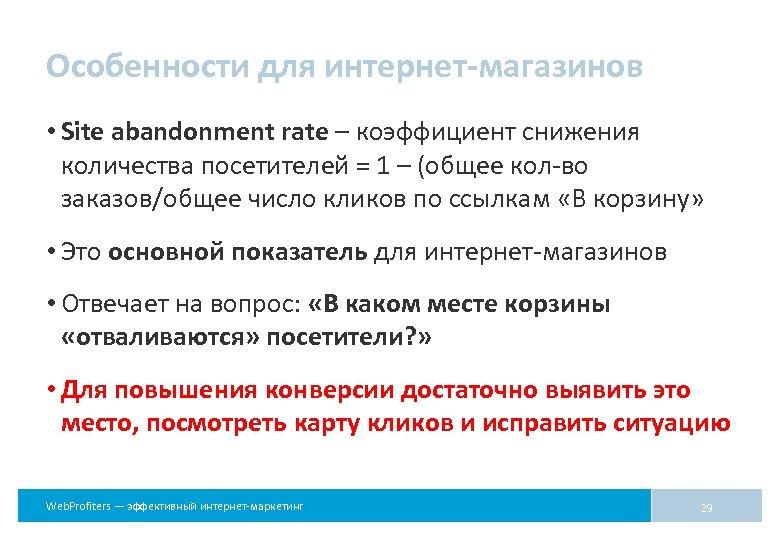 Особенности для интернет-магазинов • Site abandonment rate – коэффициент снижения количества посетителей = 1