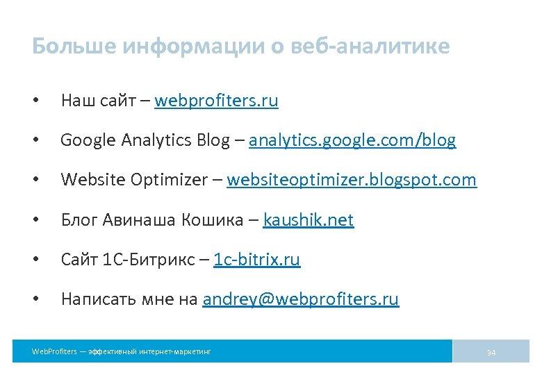 Больше информации о веб-аналитике • Наш сайт – webprofiters. ru • Google Analytics Blog