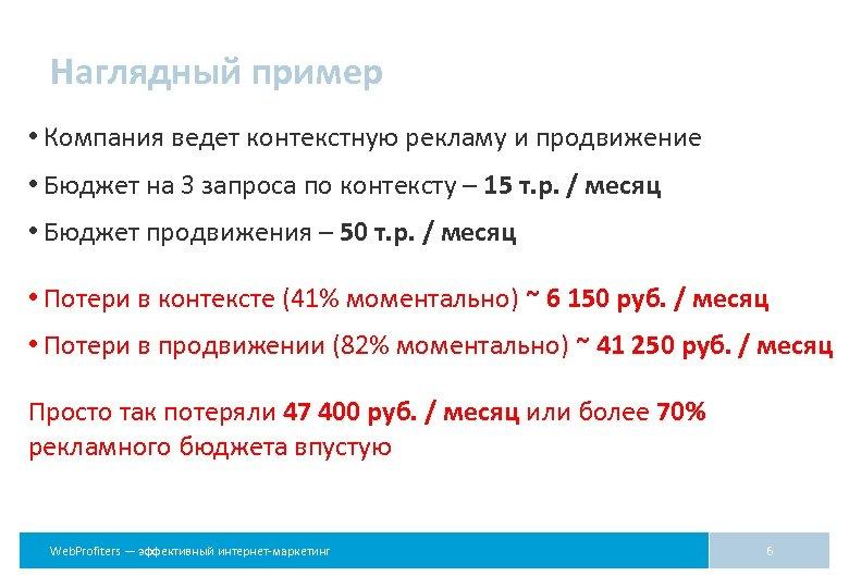 Наглядный пример • Компания ведет контекстную рекламу и продвижение • Бюджет на 3 запроса