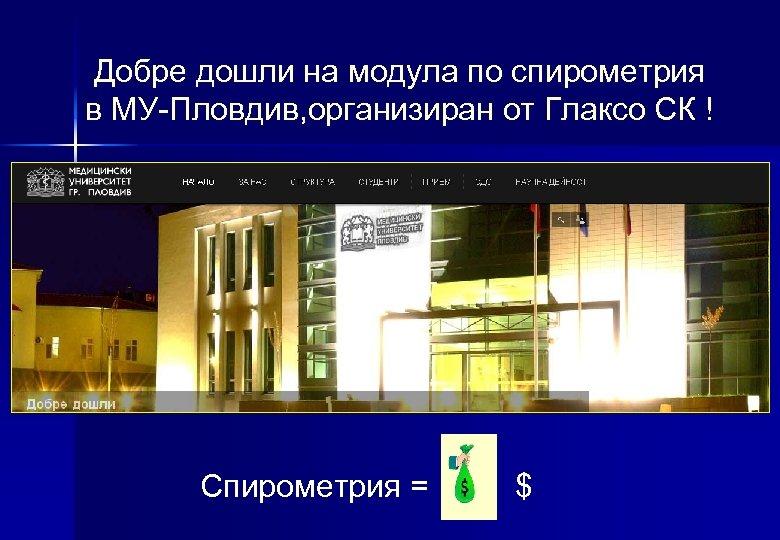 Добре дошли на модула по спирометрия в МУ-Пловдив, организиран от Глаксо СК ! Спирометрия