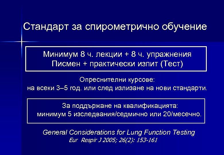 Стандарт за спирометрично обучение Минимум 8 ч. лекции + 8 ч. упражнения Писмен +