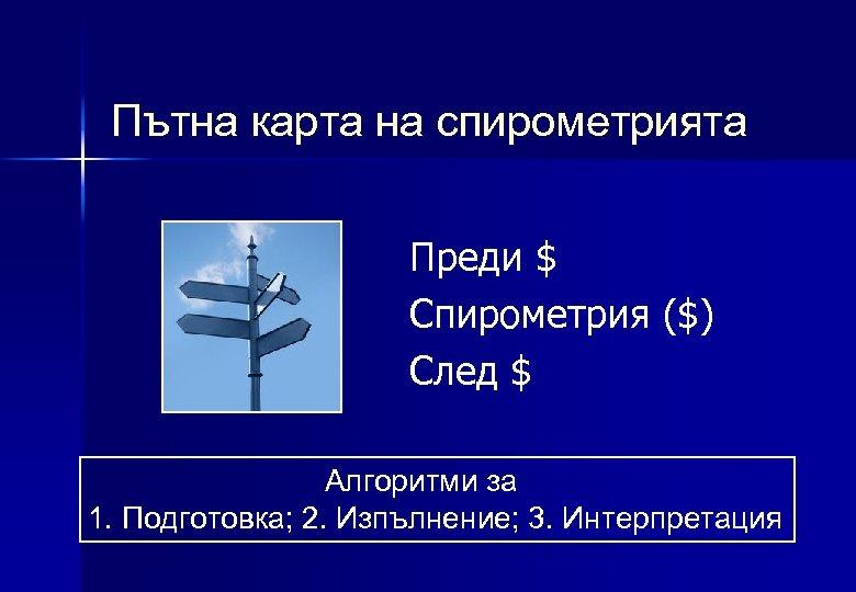 Пътна карта на спирометрията Преди $ Спирометрия ($) След $ Алгоритми за 1. Подготовка;