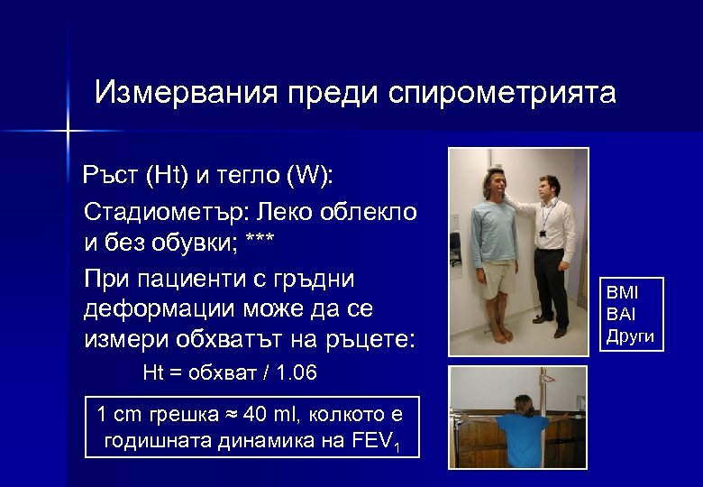 Измервания преди спирометрията Ръст (Ht) и тегло (W): Стадиометър: Леко облекло и без обувки;