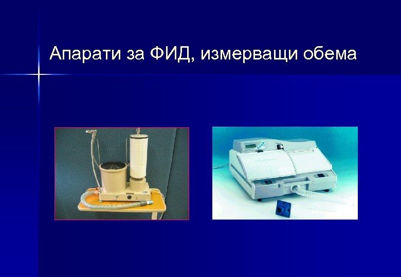 Aпарати за ФИД, измерващи обема