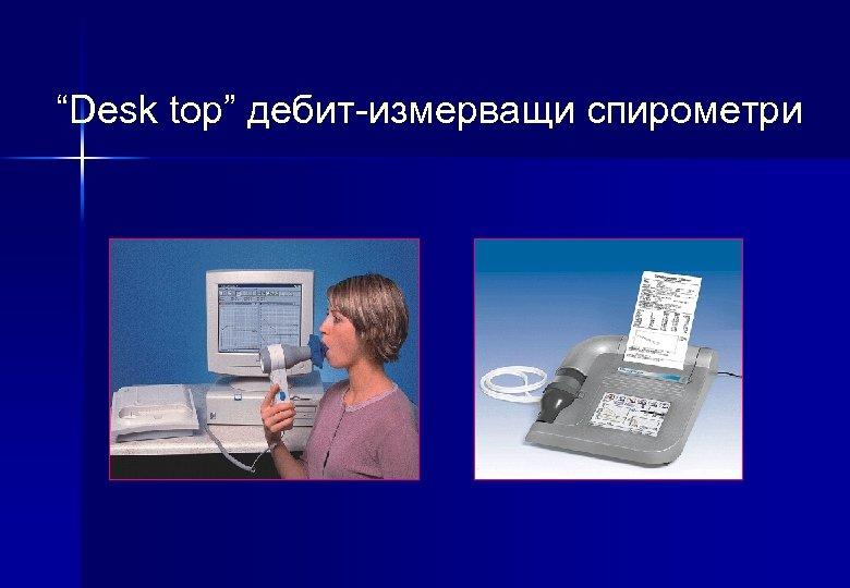 """Desk top"" дебит-измерващи спирометри"