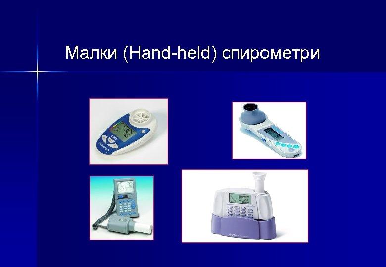 Малки (Hand-held) спирометри