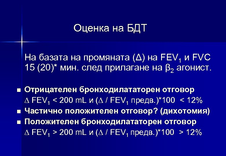Оценка на БДТ На базата на промяната (Δ) на FEV 1 и FVC 15