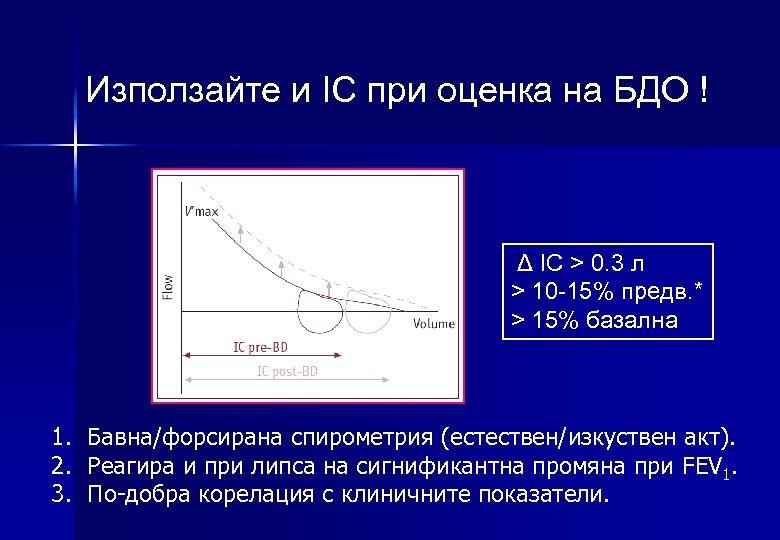 Използайте и IC при оценка на БДО ! Δ IC > 0. 3 л
