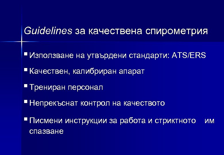 Guidelines за качествена спирометрия § Използване на утвърдени стандарти: ATS/ERS § Качествен, калибриран апарат