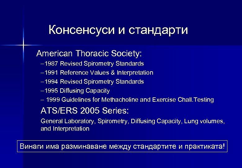 Консенсуси и стандарти American Thoracic Society: – 1987 Revised Spirometry Standards – 1991 Reference
