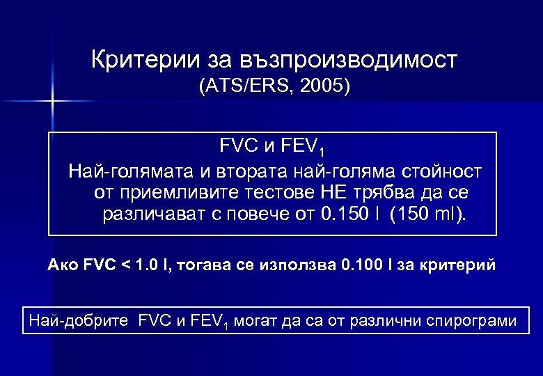 Критерии за възпроизводимост (ATS/ERS, 2005) FVC и FEV 1 Най-голямата и втората най-голяма стойност