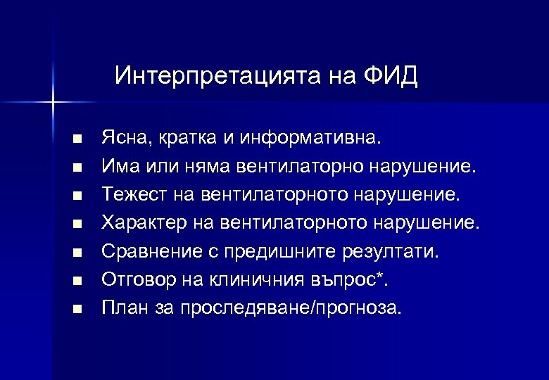 Интерпретацията на ФИД n n n n Ясна, кратка и информативна. Има или няма