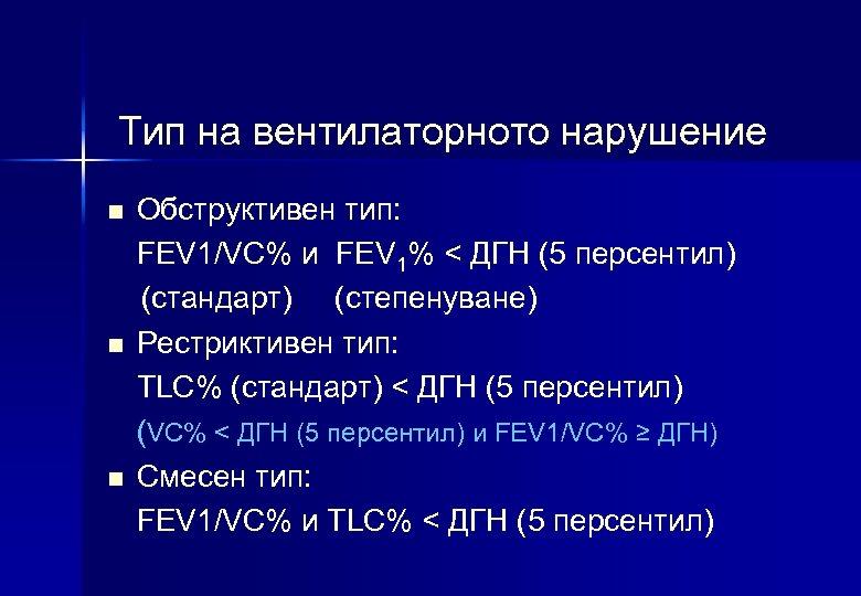 Тип на вентилаторното нарушение n n n Обструктивен тип: FEV 1/VC% и FEV 1%