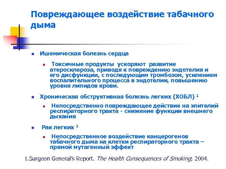 Повреждающее воздействие табачного дыма n Ишемическая болезнь сердца n n Хроническая обструктивная болезнь легких
