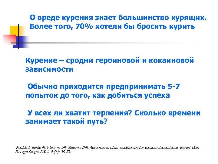 О вреде курения знает большинство курящих. Более того, 70% хотели бы бросить курить Курение