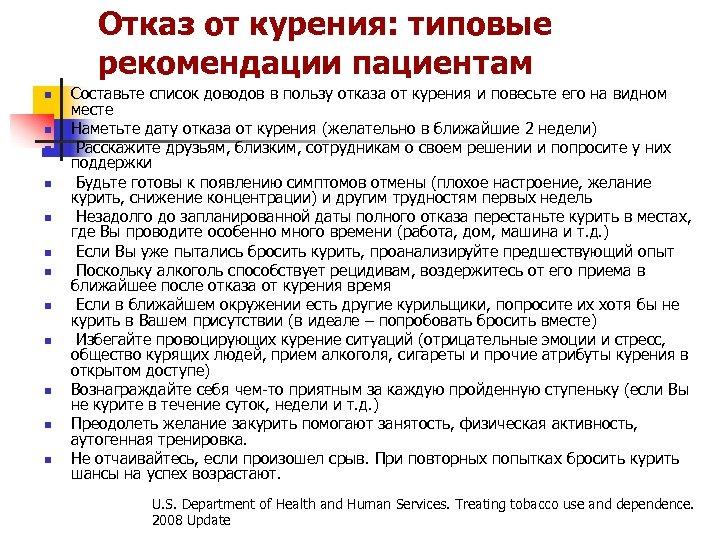 Отказ от курения: типовые рекомендации пациентам n n n Составьте список доводов в пользу
