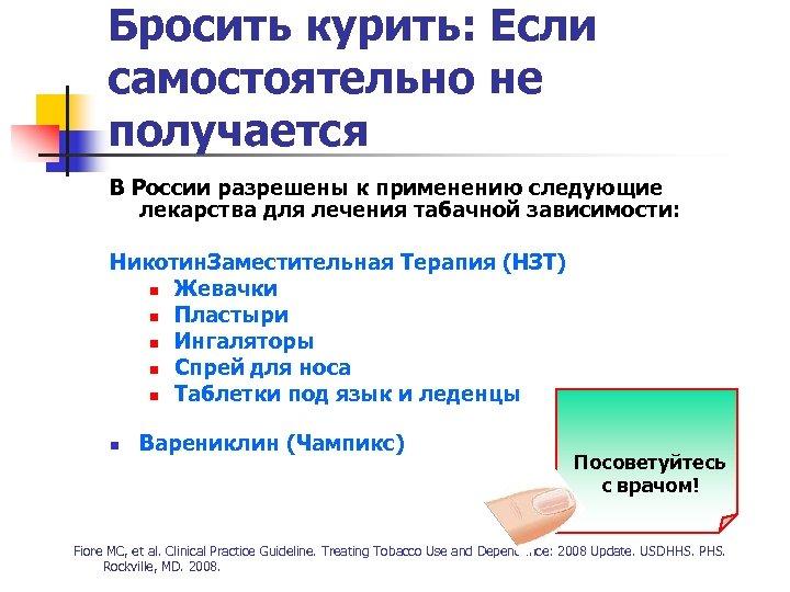 Бросить курить: Если самостоятельно не получается В России разрешены к применению следующие лекарства для