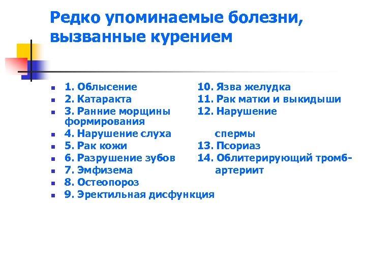 Редко упоминаемые болезни, вызванные курением n n n n n 1. Облысение 10. Язва