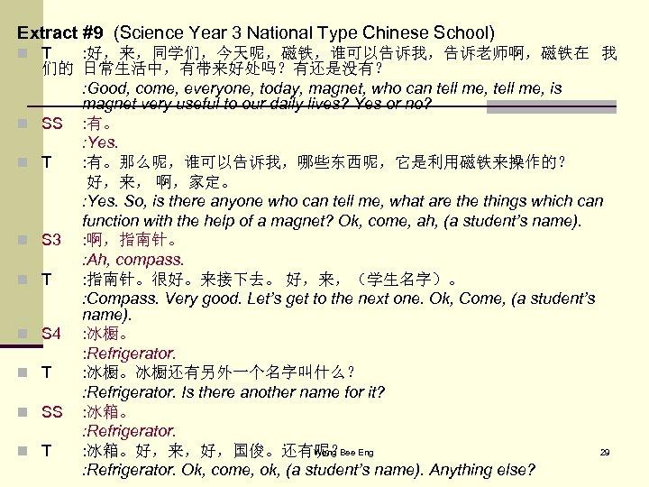 Extract #9 (Science Year 3 National Type Chinese School) n T : 好,来,同学们,今天呢,磁铁,谁可以告诉我,告诉老师啊,磁铁在 我