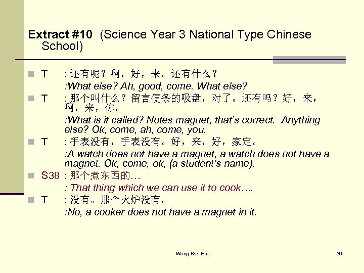 Extract #10 (Science Year 3 National Type Chinese School) n T : 还有呢?啊,好,来。还有什么? :