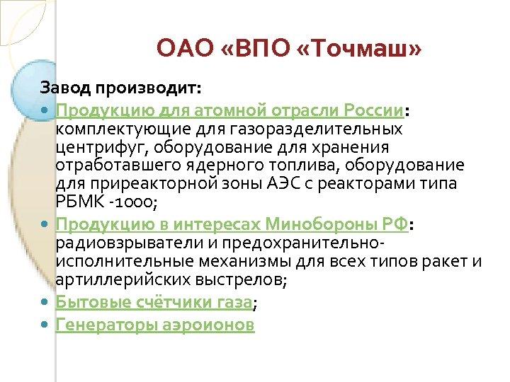 ОАО «ВПО «Точмаш» Завод производит: Продукцию для атомной отрасли России: комплектующие для газоразделительных центрифуг,