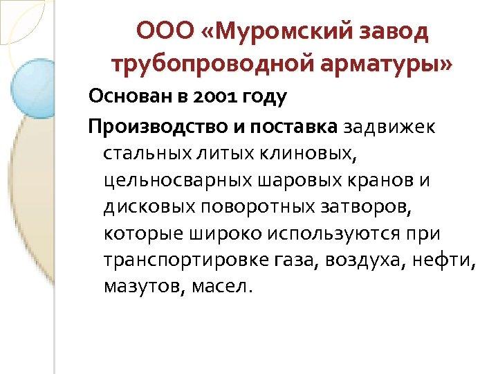 ООО «Муромский завод трубопроводной арматуры» Основан в 2001 году Производство и поставка задвижек стальных
