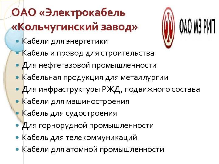 ОАО «Электрокабель «Кольчугинский завод» Кабели для энергетики Кабель и провод для строительства Для нефтегазовой