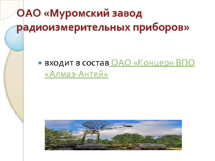 ОАО «Муромский завод радиоизмерительных приборов» входит в состав ОАО «Концерн ВПО «Алмаз-Антей»
