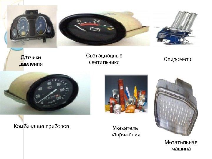 Датчики давления Комбинация приборов Светодиодные светильники Спидометр Указатель напряжения Метательная машина