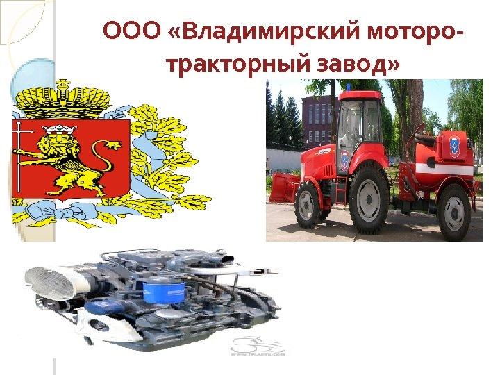 ООО «Владимирский моторотракторный завод»