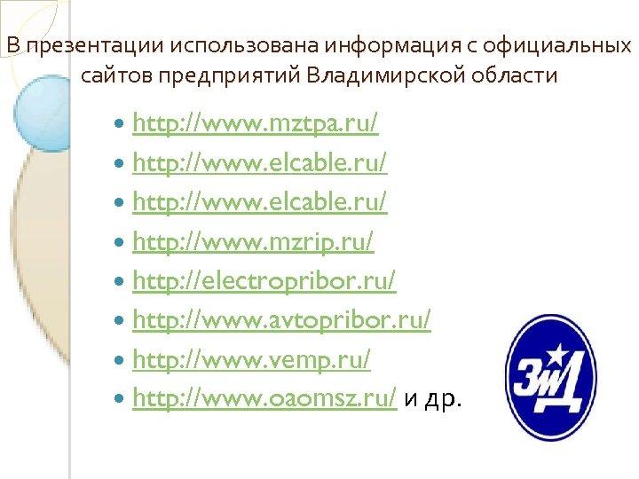 В презентации использована информация с официальных сайтов предприятий Владимирской области http: //www. mztpa. ru/