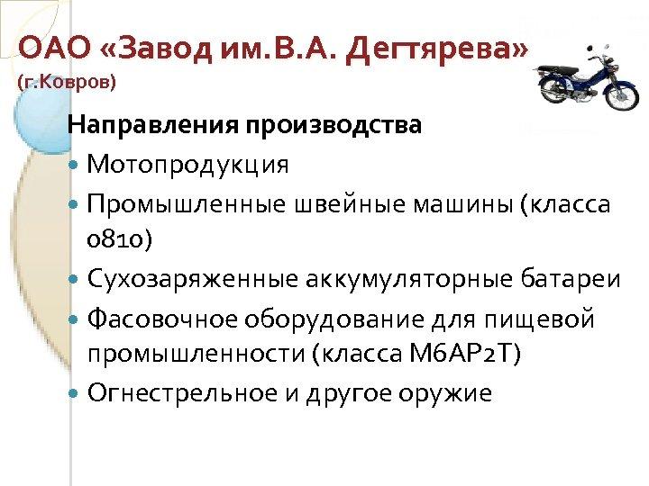 ОАО «Завод им. В. А. Дегтярева» (г. Ковров) Направления производства Мотопродукция Промышленные швейные машины