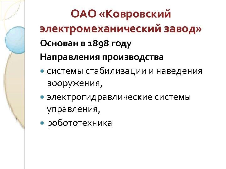 ОАО «Ковровский электромеханический завод» Основан в 1898 году Направления производства системы стабилизации и наведения