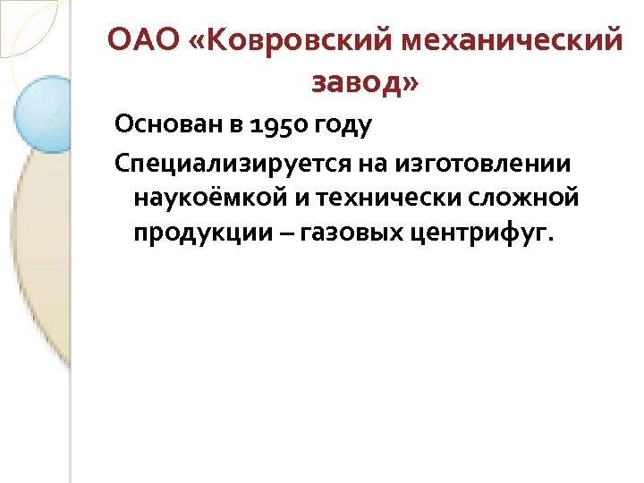 ОАО «Ковровский механический завод» Основан в 1950 году Специализируется на изготовлении наукоёмкой и технически