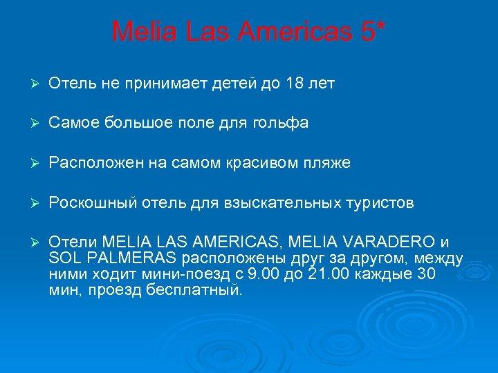 Melia Las Americas 5* Ø Отель не принимает детей до 18 лет Ø Самое