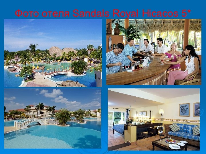 Фото отеля Sandals Royal Hicacos 5*
