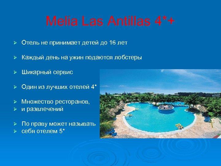 Melia Las Antillas 4*+ Ø Отель не принимает детей до 16 лет Ø Каждый