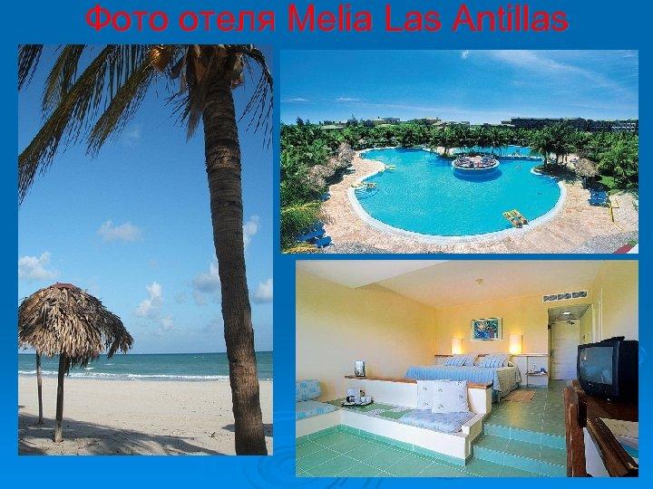 Фото отеля Melia Las Antillas