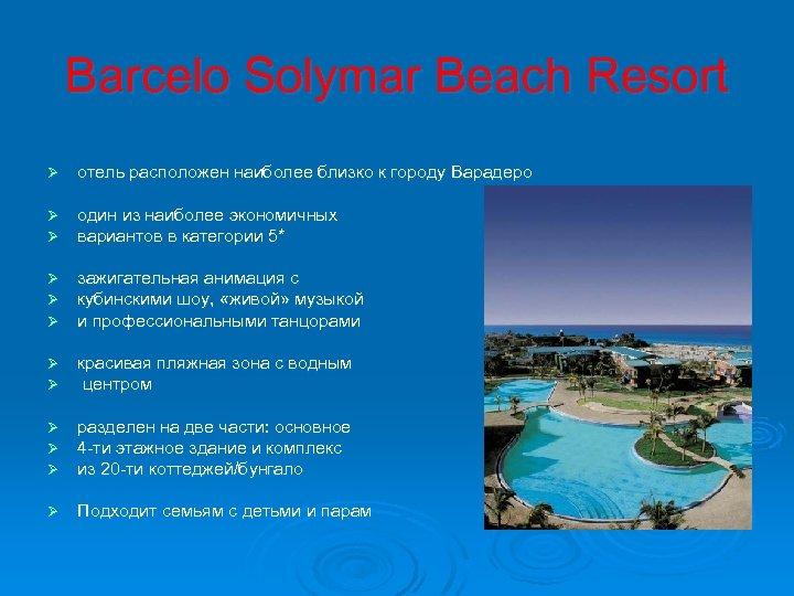 Barcelo Solymar Beach Resort Ø отель расположен наиболее близко к городу Варадеро Ø Ø